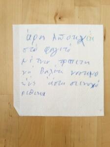 μητέρα σημείωμα 1