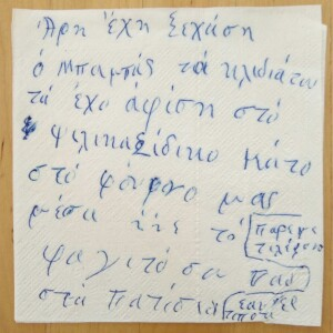 μητέρα σημείωμα 3